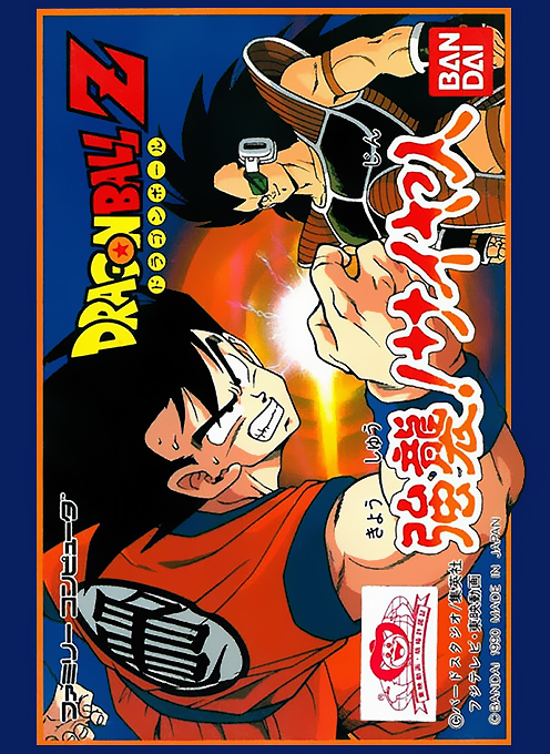 0_1504093769018_Dragon Ball Z - Kyoushuu! Saiya Jin (Japan) [T-En by RedComet v1.0].jpg