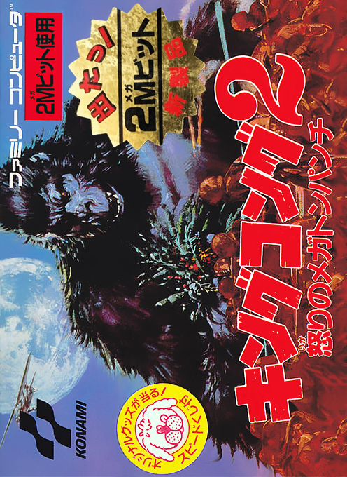 0_1504094529911_King Kong 2 - Ikari no Megaton Punch (Japan) [T-En by DvD Translations].jpg